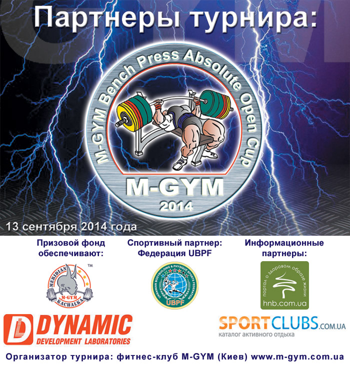 Партнеры турнира M-GYM Absolute Open