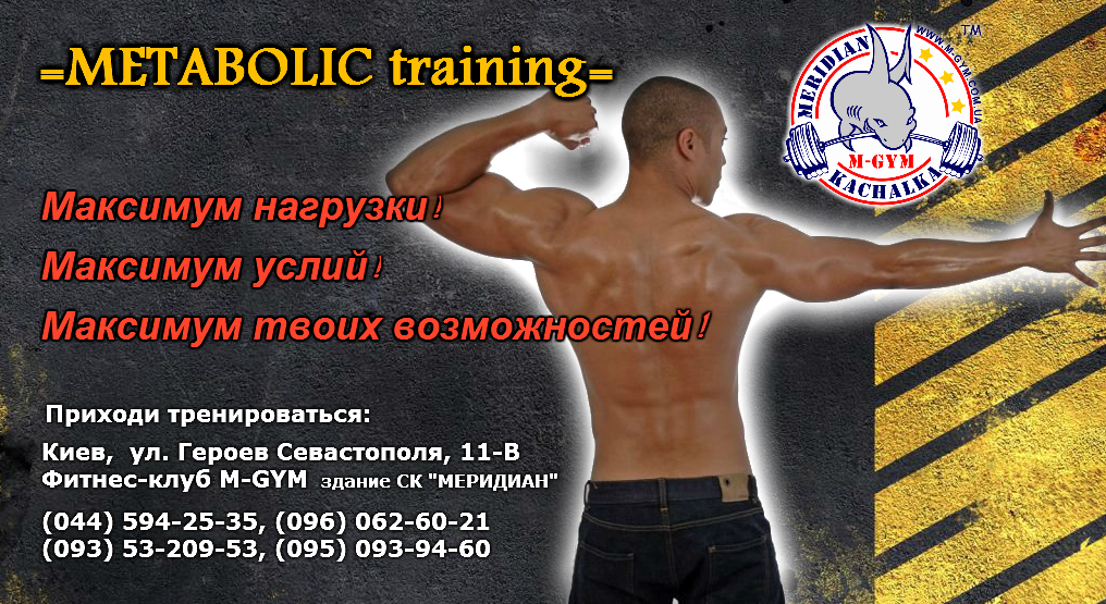 Metabolic training в слубе M-GYM